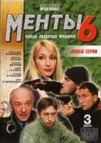 Menty 6. CHast 2. Novye serii (3 DVD) - Igor Moskvitin, Aleksandr Polovcev, Leonid Kuravlev, Mihail Truhin, Evgenij Dyatlov, V Cherdyncev