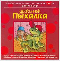 Дракончик Пыхалка (аудиокнига mp3) - Дмитрий Емец