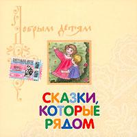 Сказки, которые рядом (аудиокнига MP3) - Елена Королева