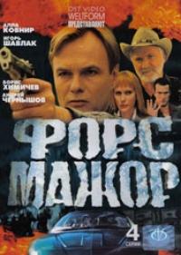 Fors-mazhor - Igor Shavlak, Alla Kovnir, Andrej Chernyshov, Boris Himichev, Aleksandr Goloborodko, Aleksandr Chernyavskiy