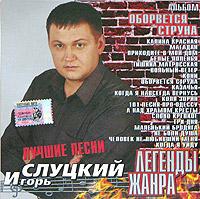 Игорь Слуцкий. Оборвется струна - Игорь Слуцкий