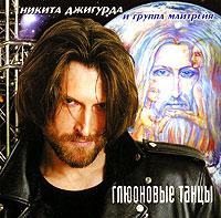 Nikita Dzhigurda i gruppa Maytreyya. Glyuonovye tancy - Nikita Dzhigurda, Maytreyya