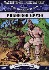 Robinson Crusoe (Robinzon Kruzo) (1947) - Aleksandr Andrievskiy, Lev Shvarc, Fedor Knorre, Daniel Defo, Turylev Georgiy, Pavel Kadochnikov, Yuriy Lyubimov