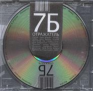 7Б. Отражатель - 7Б