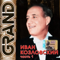 Ivan Kozlovskiy. Grand Collection. Vol. 1 - Ivan Kozlovskiy