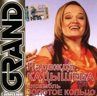 Nadezhda Kadysheva i ansambl