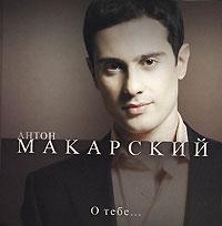 Антон Макарский. О тебе... - Антон Макарский