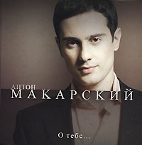 Anton Makarskiy. O tebe... - Anton Makarskiy