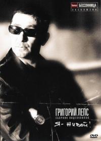 Grigoriy Leps. Ya - zhivoy! - Grigory Leps