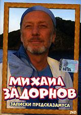 DVD Михаил Задорнов. Записки Предсказамуса - Михаил Задорнов
