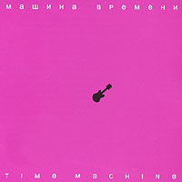 Машина времени. Time Machine - Машина времени