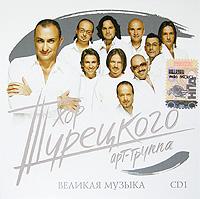 Хор Турецкого. Великая музыка. CD 1 - Хор Турецкого