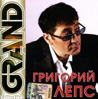 Григорий Лепс. Grand Collection - Григорий Лепс