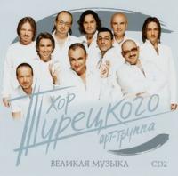 Хор Турецкого. Великая музыка. CD 2 - Хор Турецкого