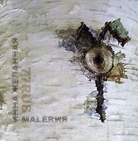 Inna Schelannaja & Malerija. 77Rus - Inna Zhelannaya, Malerija