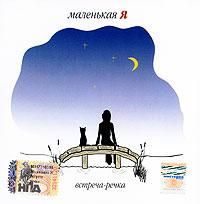 Malenkaja Ja. Wstretscha-Retschka - Malenkaya Ya