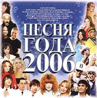 Pesnya goda 2006 - Diskoteka Avariya , Via Gra (Nu Virgos) , Otpetye Moshenniki , Anzhelika Varum, Leonid Agutin, Natalya Vetlickaya, Alla Pugacheva