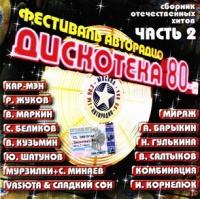 Diskoteka 80-h. Festival' avtoradio. Chast' 2 - Vladimir Kuzmin, Vladimir Markin, Aleksandr Barykin, Car-Man , Roma Zhukov, Igor Nikolaev, Kombinaciya