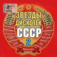 Various Artists. Zvezdy diskotek SSSR-2 - Aramis , Marina Zhuravleva, Komissar , Nika , Fristayl , Shaherezada , Karolina