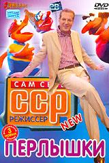 Сам себе режиссер. Перлышки - Артур Богатов, Алексей Лысенков