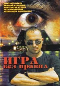 Igra bez pravil. 4 Serii (2004) - Konstantin Butaev, Artur Butaev, Sergey Nekrasov, Oskar Pinaev, Petr Velyaminov, Dmitriy Nagiev, Ernst Romanov