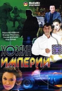 Khozyain