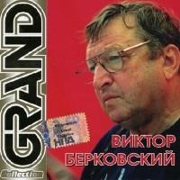 Wiktor Berkowskij. Grand Collection - Viktor Berkovskiy