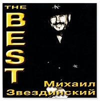 Михаил Звездинский. The Best - Михаил Звездинский