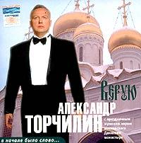 Aleksandr Torchilin. Veruyu - Aleksandr Torchilin