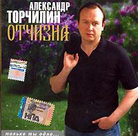Aleksandr Torchilin. Otchizna - Aleksandr Torchilin