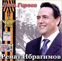 Ренат Ибрагимов. День Героев - Ренат Ибрагимов
