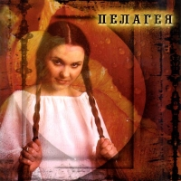 Пелагея. Пелагея - Пелагея