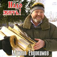 Михаил Евдокимов. Надо жить! - Михаил Евдокимов
