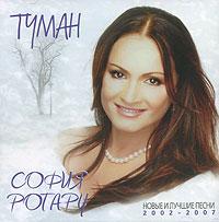Sofiya Rotaru. Tuman. Novye i luchshie pesni - Sofija Rotaru