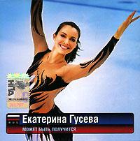 Ekaterina Guseva. Mozhet byt', poluchitsya - Ekaterina Guseva