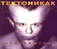 Vasiliy Shumov. Tektonikak - Centr , Vasiliy Shumov