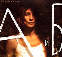 Arefeva & Kovcheg. A i B - Olga Arefieva, Kovcheg