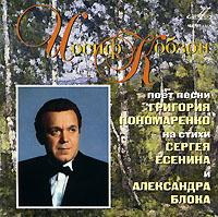 Иосиф Кобзон. Поет песни Г. Пономаренко - Иосиф Кобзон