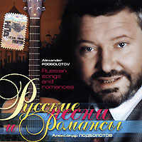 Alexander Podbolotov. Russian Songs and Romances - Aleksandr Podbolotov
