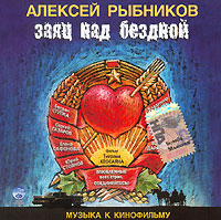 CD Диски Алексей Рыбников. Заяц над бездной. Музыка к кинофильму - Алексей Рыбников