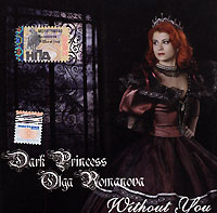 Dark Princess Olga Romanova. Without You - Olga Romanova