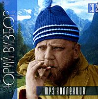 Юрий Визбор. CD 2 (mp3) - Юрий Визбор