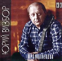 Yuriy Vizbor. CD 3 (mp3) - Yuriy Vizbor
