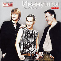 MP3 CD Ivanushki International. mp3 Collection. Vol. 1 - Ivanushki International
