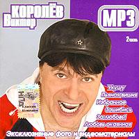 Виктор Королев. mp3 Коллекция. Часть 2 - Виктор Королев