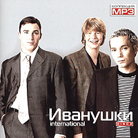 Ivanushki International. mp3 Kollektsiya. Disk 2 - Ivanushki International