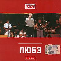 Любэ. mp3 Коллекция. Диск 2 - Любэ