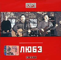 Ljube. mp3 Kollekzija. Disk 1 - Ljube