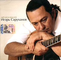 Igor Saruhanov. mp3 Collection - Igor Saruhanov