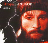 Igor Talkow. mp3 Kollekzija. Disk 2 - Igor Talkov